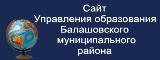 Сайт Управления образования Балашовского муниципального района